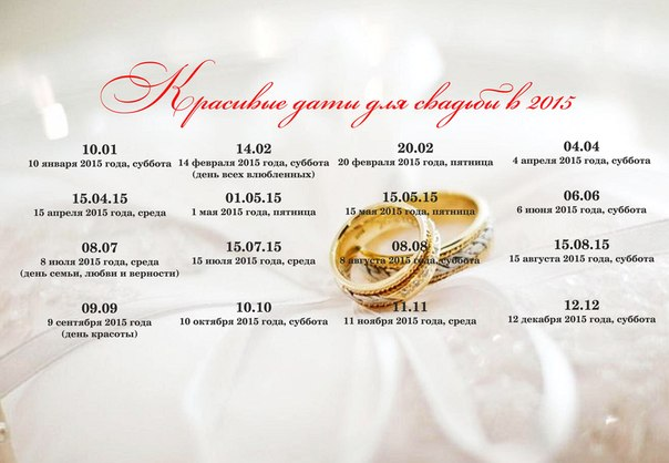 Красивые свадебные даты в 2015 году