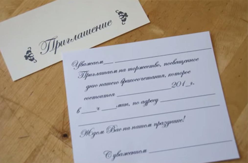 Приглашение свадьбу своими руками 30