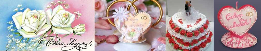 Совет Вам да Любовь! — свадебные пожелания и тосты