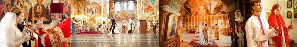 Венчание и традиции